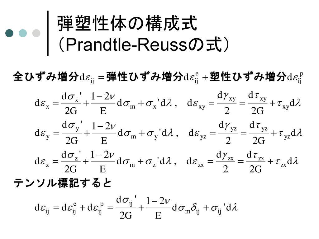 剛塑性体の構成式 (Levy-Misesの式)