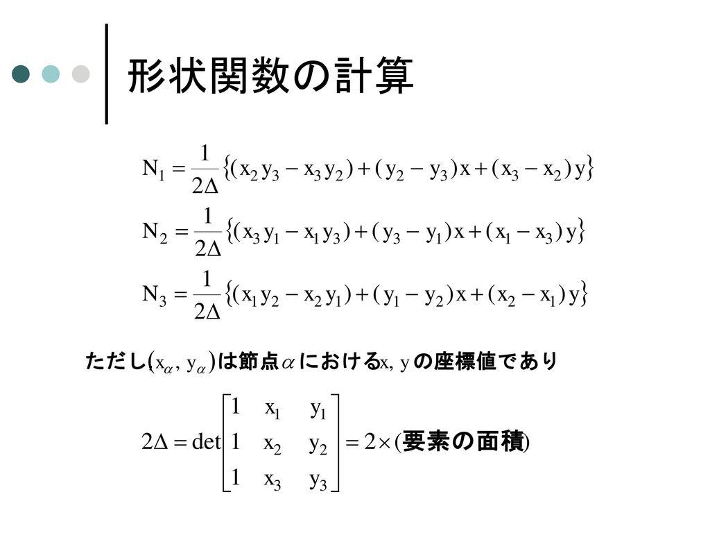 形状関数の具体形 あるいはマトリックスの形で または