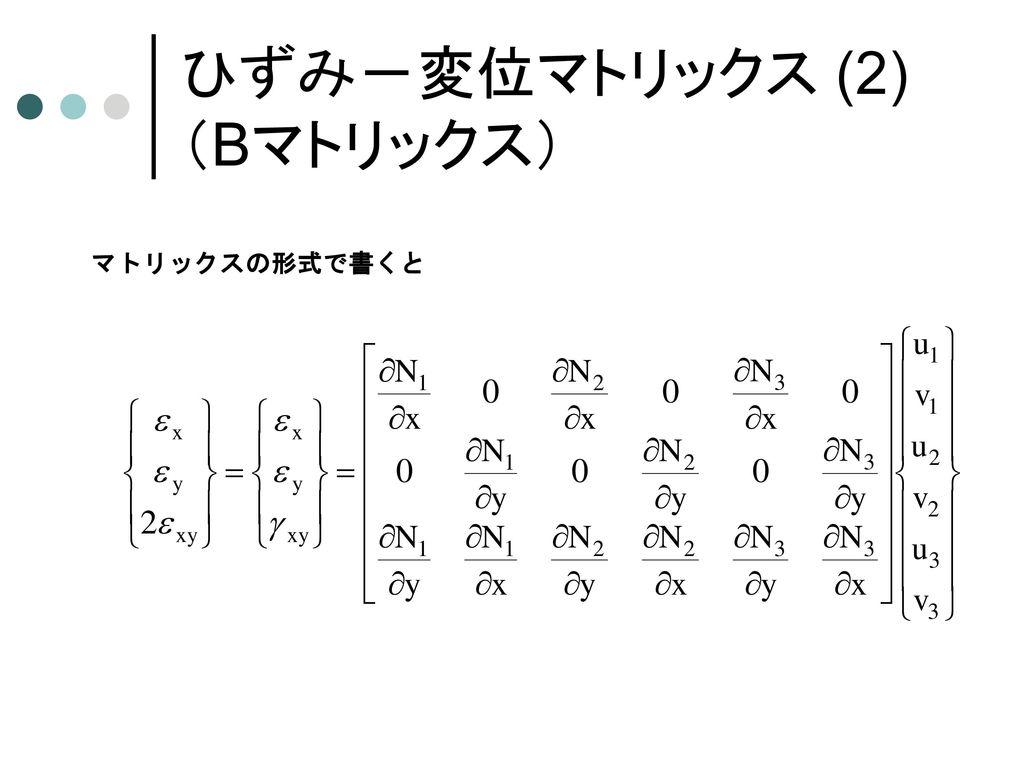ひずみ-変位マトリックス (1) (Bマトリックス)