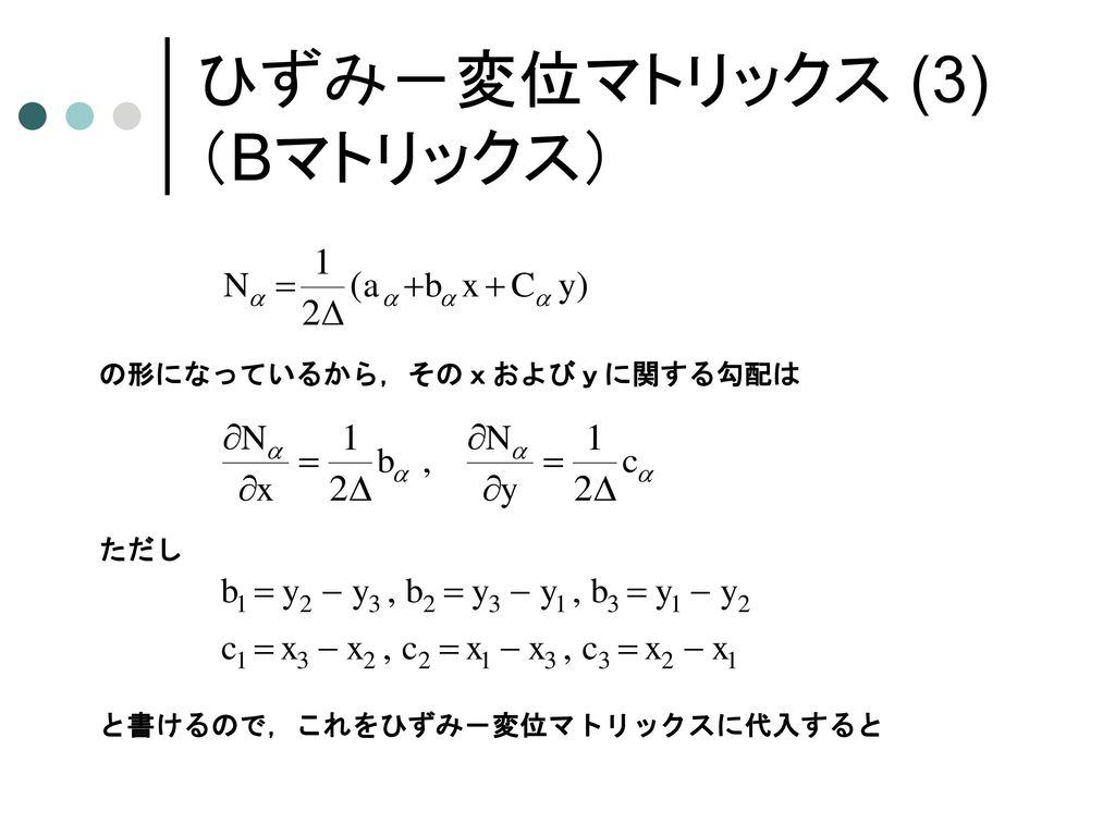 ひずみ-変位マトリックス (2) (Bマトリックス)