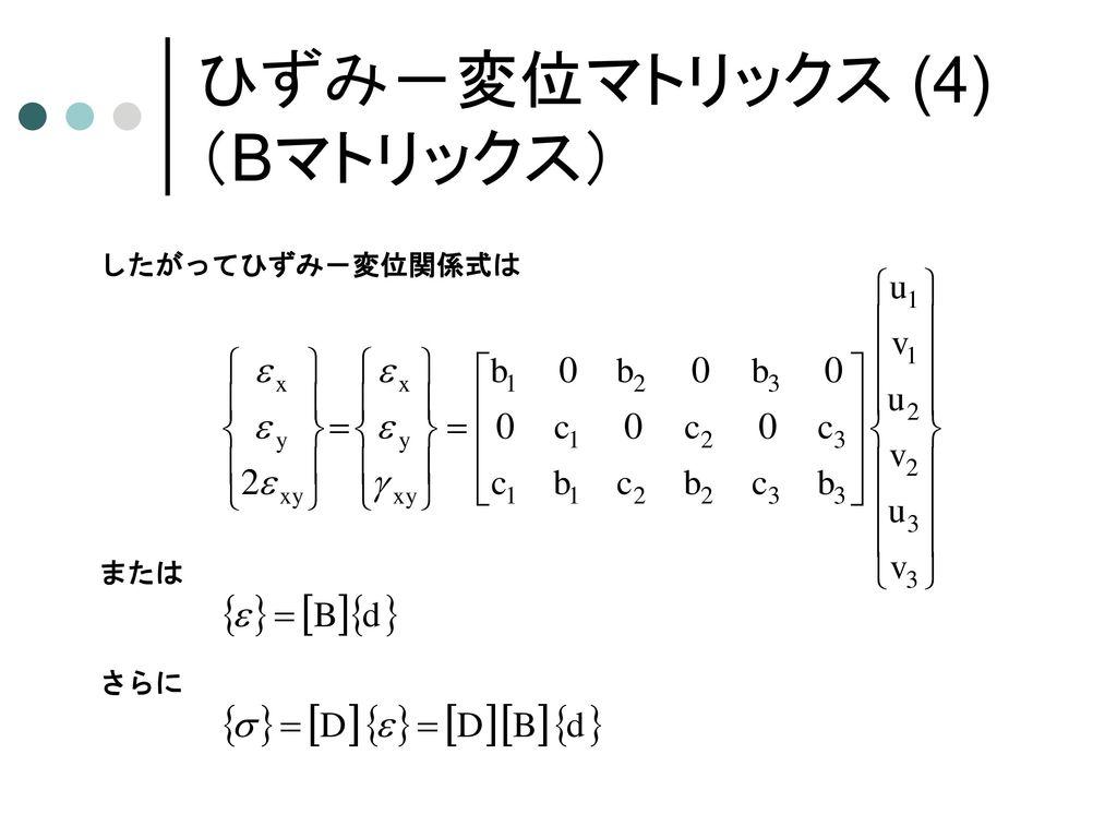ひずみ-変位マトリックス (3) (Bマトリックス)