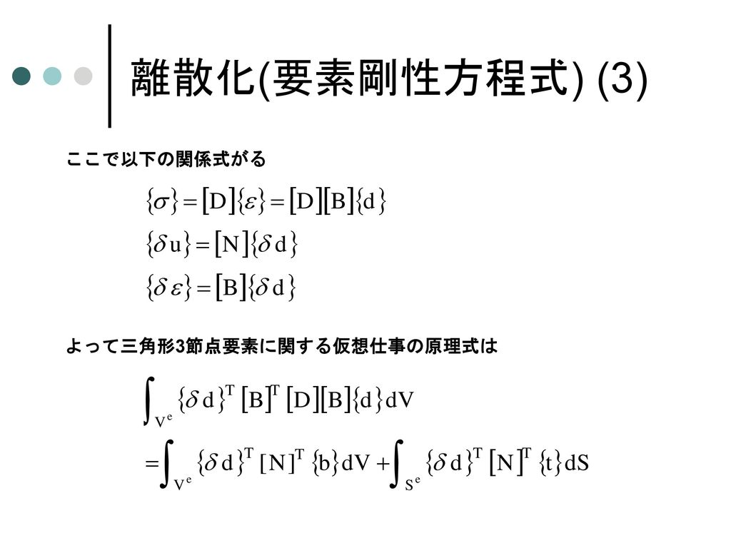 離散化(要素剛性方程式) (2) 仮想仕事の原理式の右辺(外部仕事)は