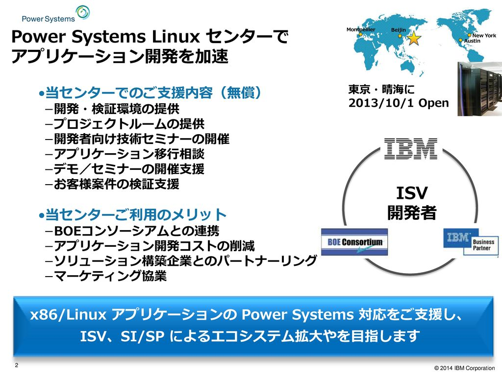Power Systems Linux センターで アプリケーション開発を加速