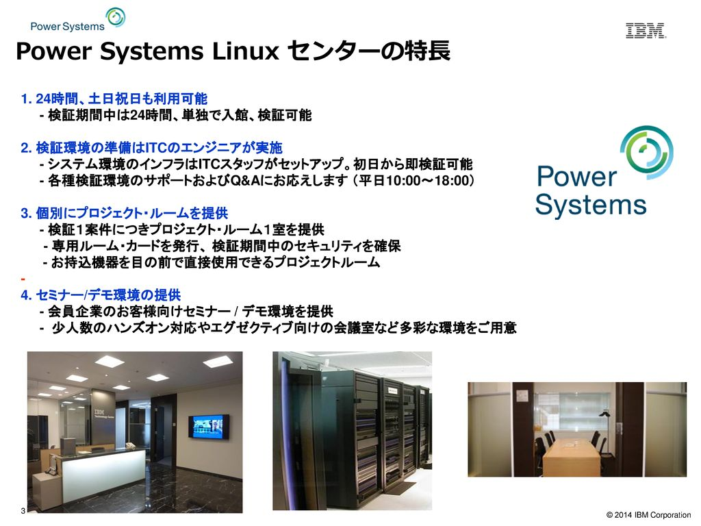 Power Systems Linux センターの特長