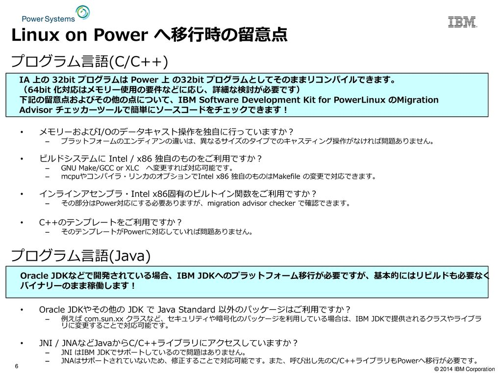 Linux on Power へ移行時の留意点