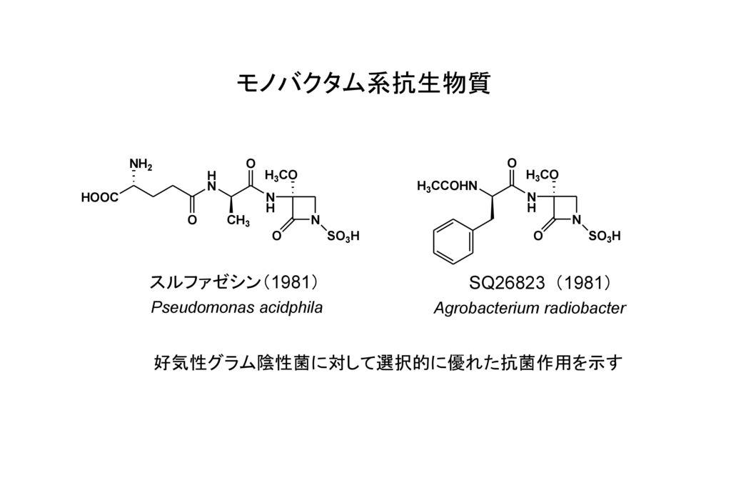 モノバクタム系抗生物質 スルファゼシン(1981) SQ26823(1981) 好気性グラム陰性菌に対して選択的に優れた抗菌作用を示す
