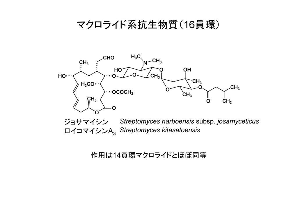 マクロライド系抗生物質(16員環) ジョサマイシン ロイコマイシンA3 作用は14員環マクロライドとほぼ同等