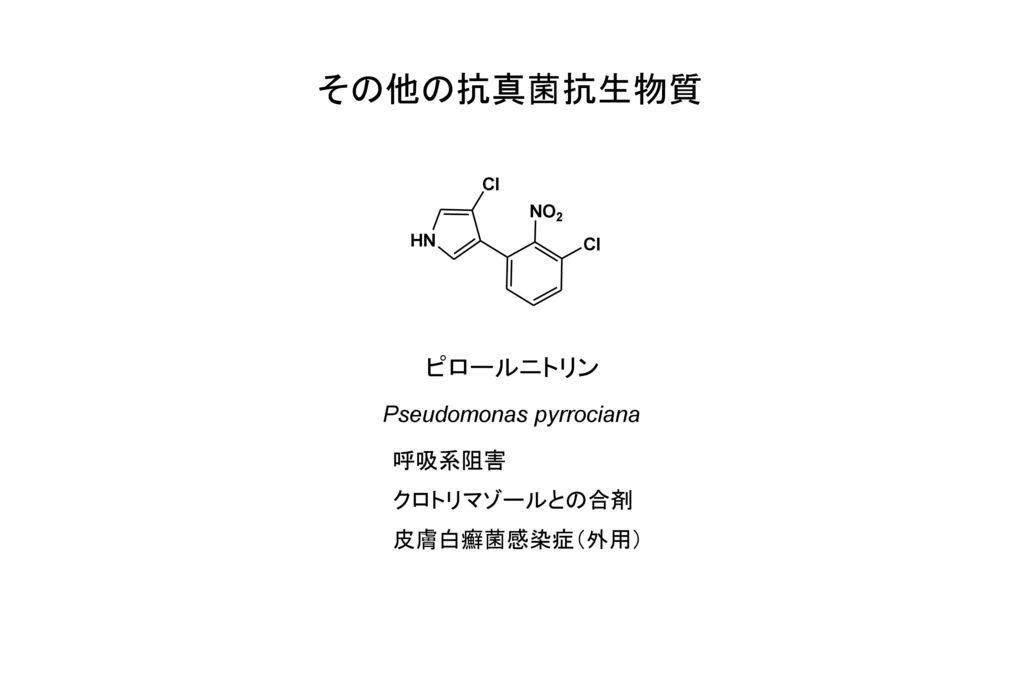 その他の抗真菌抗生物質 ピロールニトリン Pseudomonas pyrrociana 呼吸系阻害 クロトリマゾールとの合剤