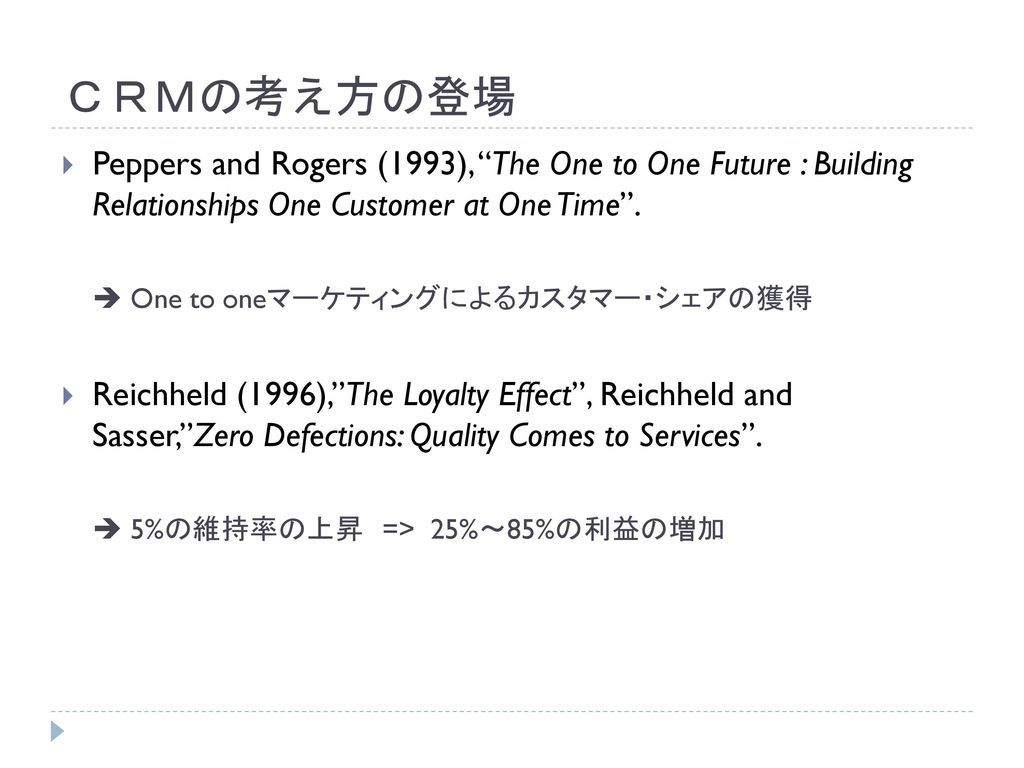 CRMの考え方の登場 Peppers and Rogers (1993), The One to One Future : Building Relationships One Customer at One Time .