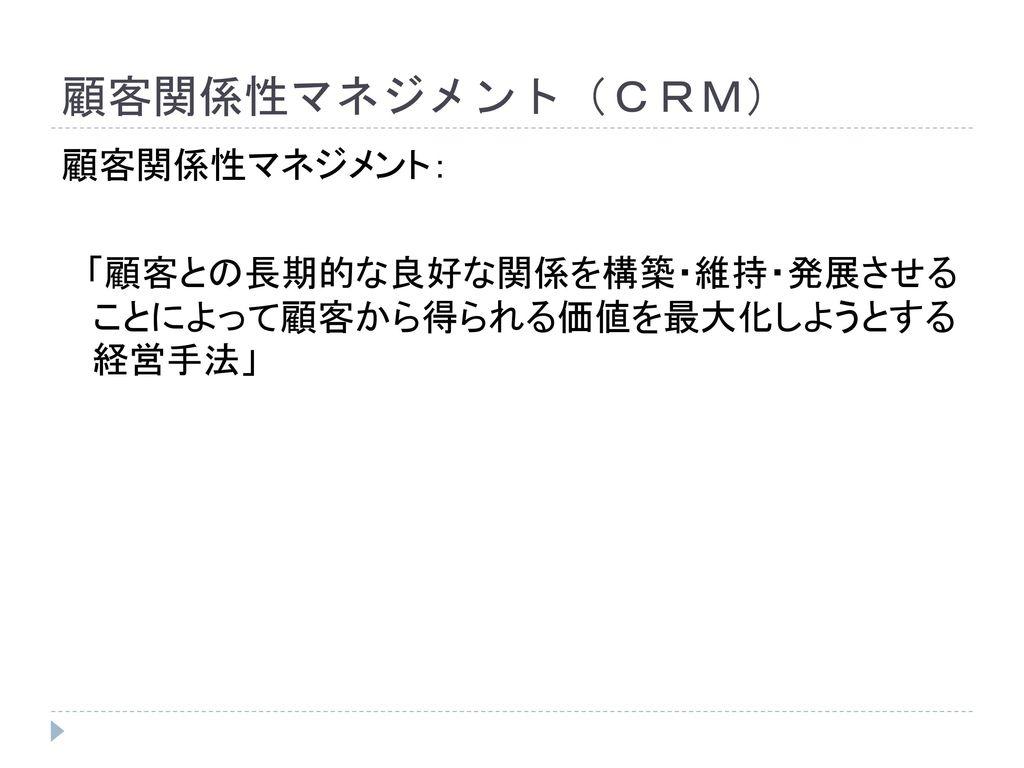 顧客関係性マネジメント(CRM) 顧客関係性マネジメント: