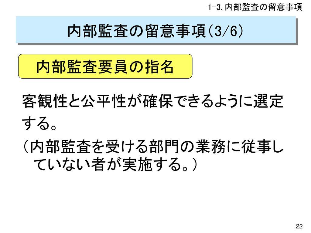 (内部監査を受ける部門の業務に従事していない者が実施する。)