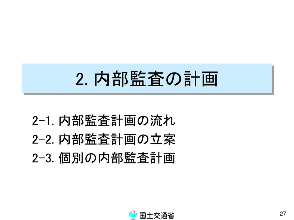 2. 内部監査の計画 2-1. 内部監査計画の流れ 2-2. 内部監査計画の立案 2-3. 個別の内部監査計画
