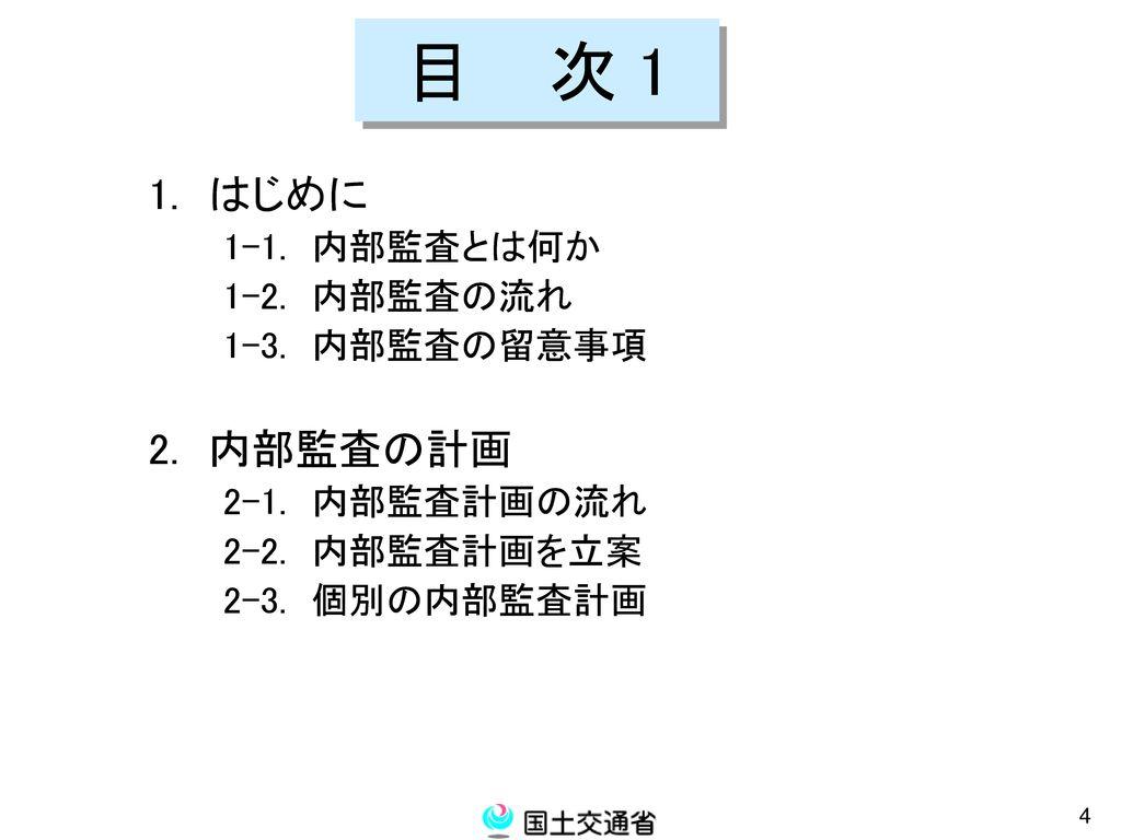 目 次 1 1. はじめに 2. 内部監査の計画 1-1. 内部監査とは何か 1-2. 内部監査の流れ 1-3. 内部監査の留意事項