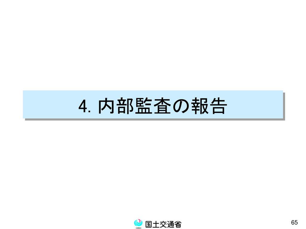 4. 内部監査の報告
