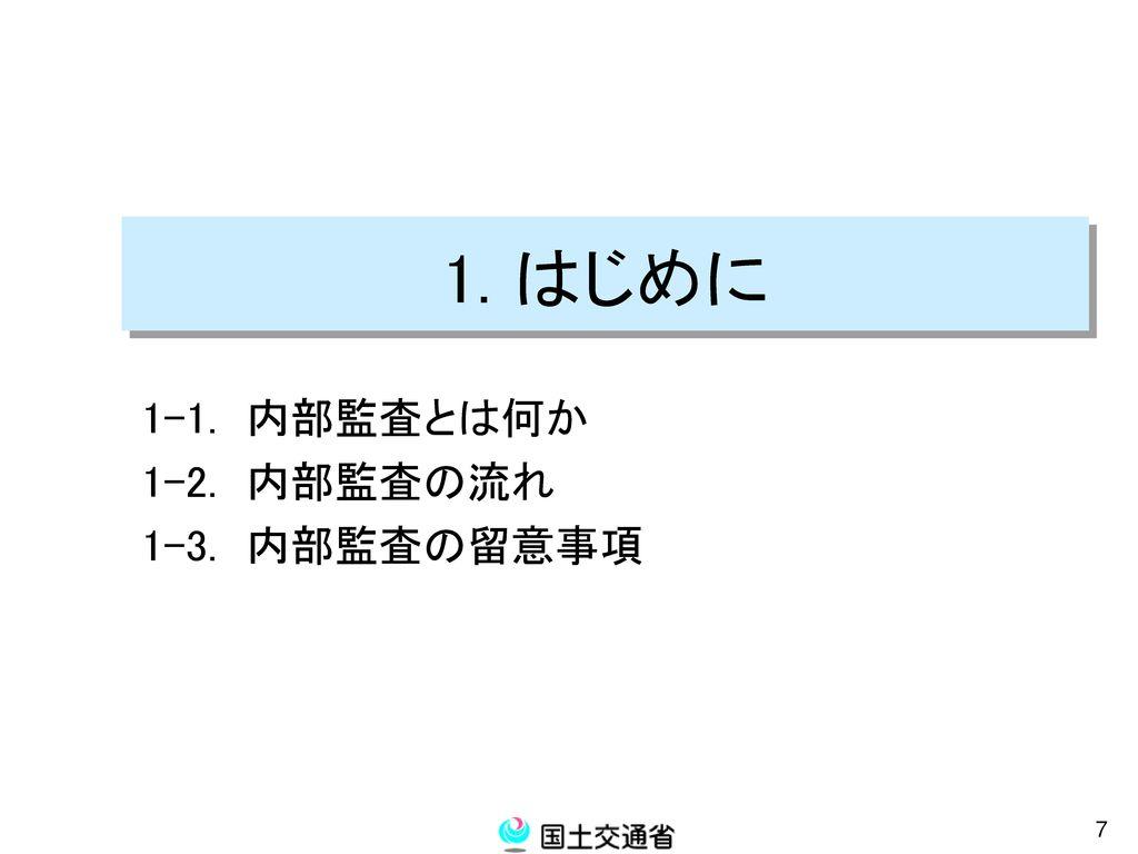 1. はじめに 1-1. 内部監査とは何か 1-2. 内部監査の流れ 1-3. 内部監査の留意事項