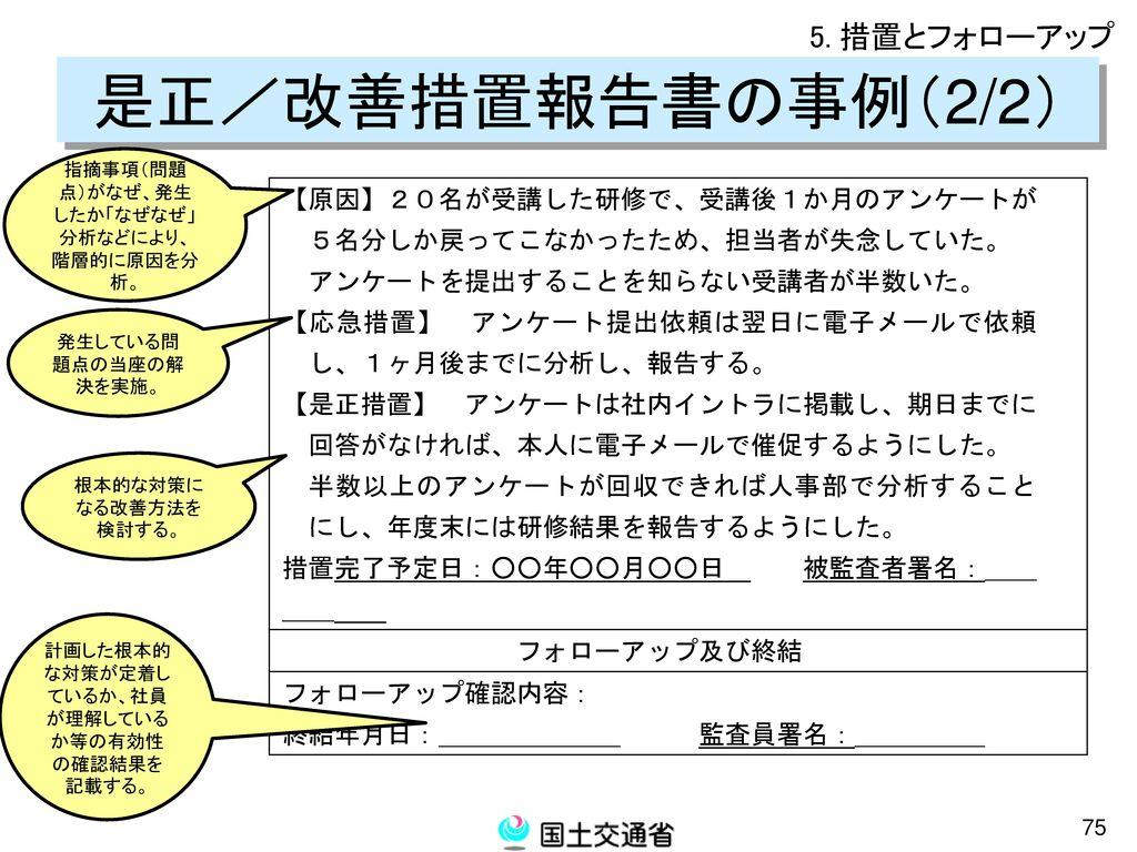 是正/改善措置報告書の事例(2/2) 5. 措置とフォローアップ