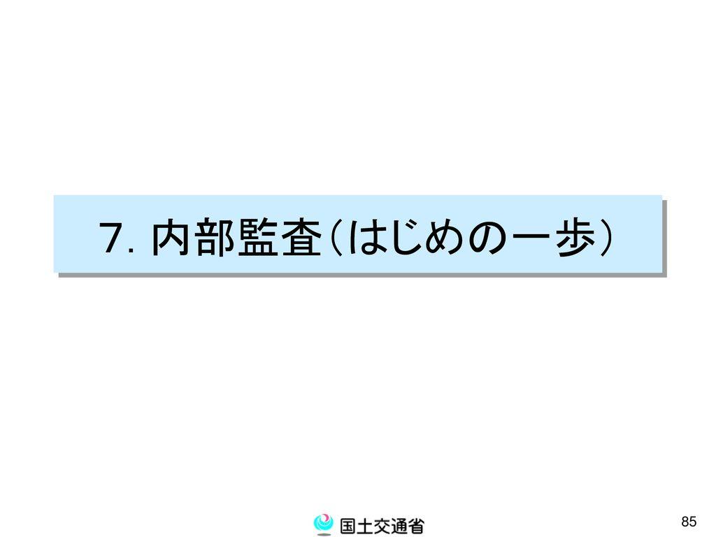 7. 内部監査(はじめの一歩)