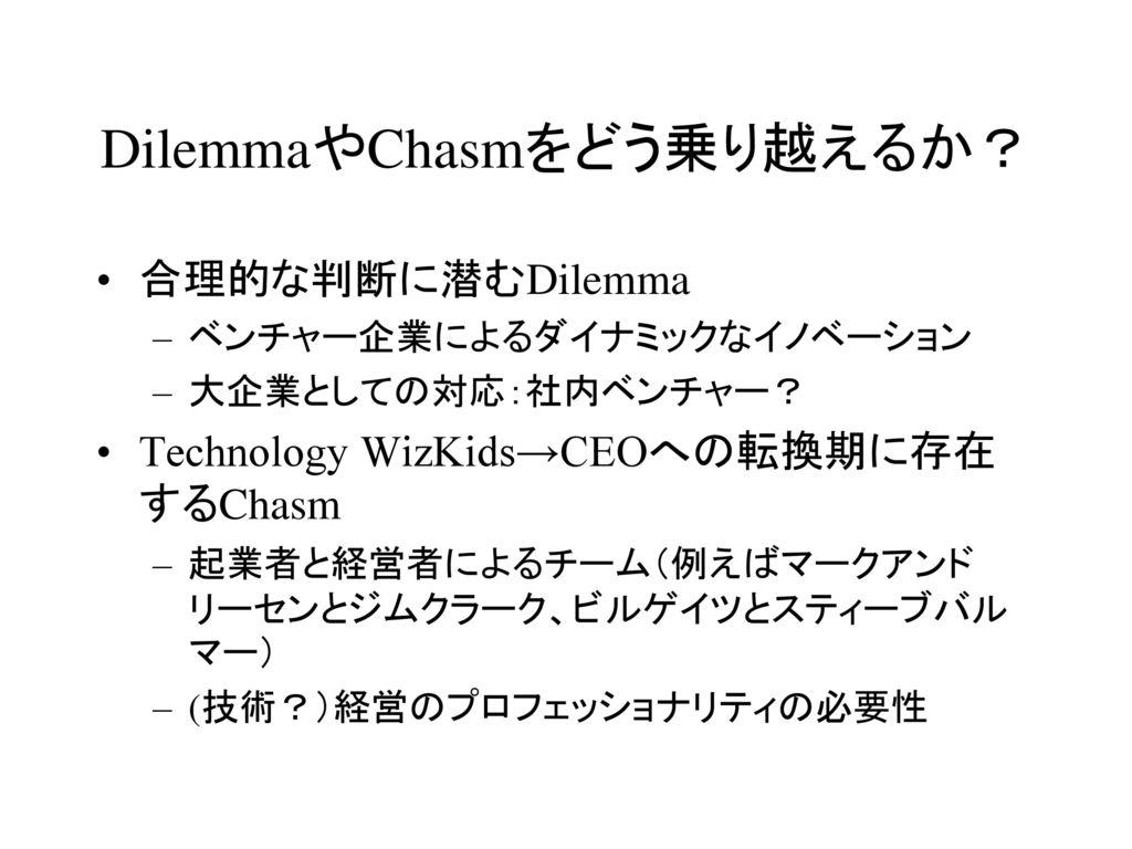 DilemmaやChasmをどう乗り越えるか?