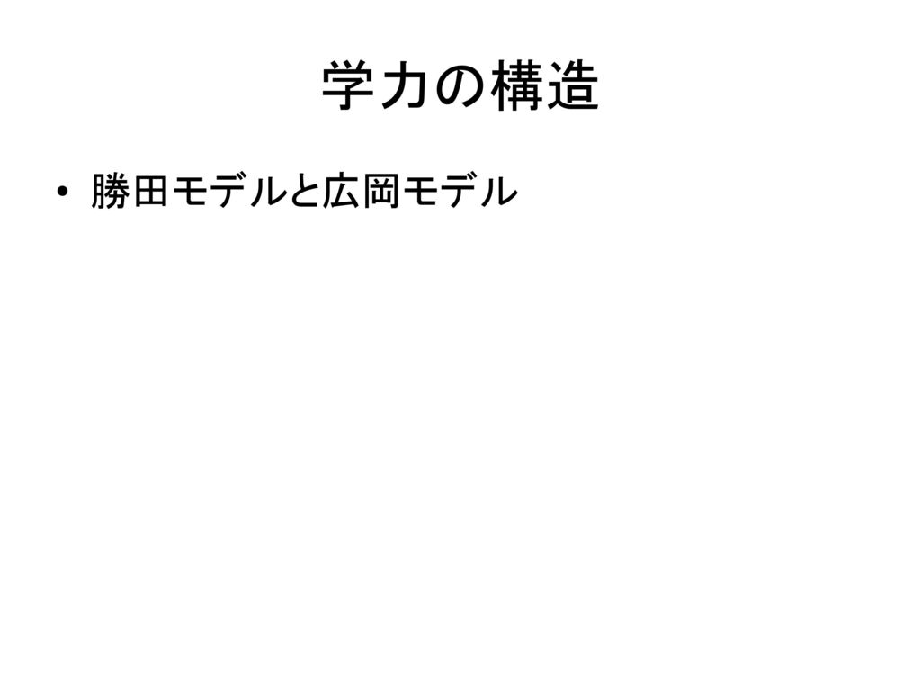 学力の構造 勝田モデルと広岡モデル