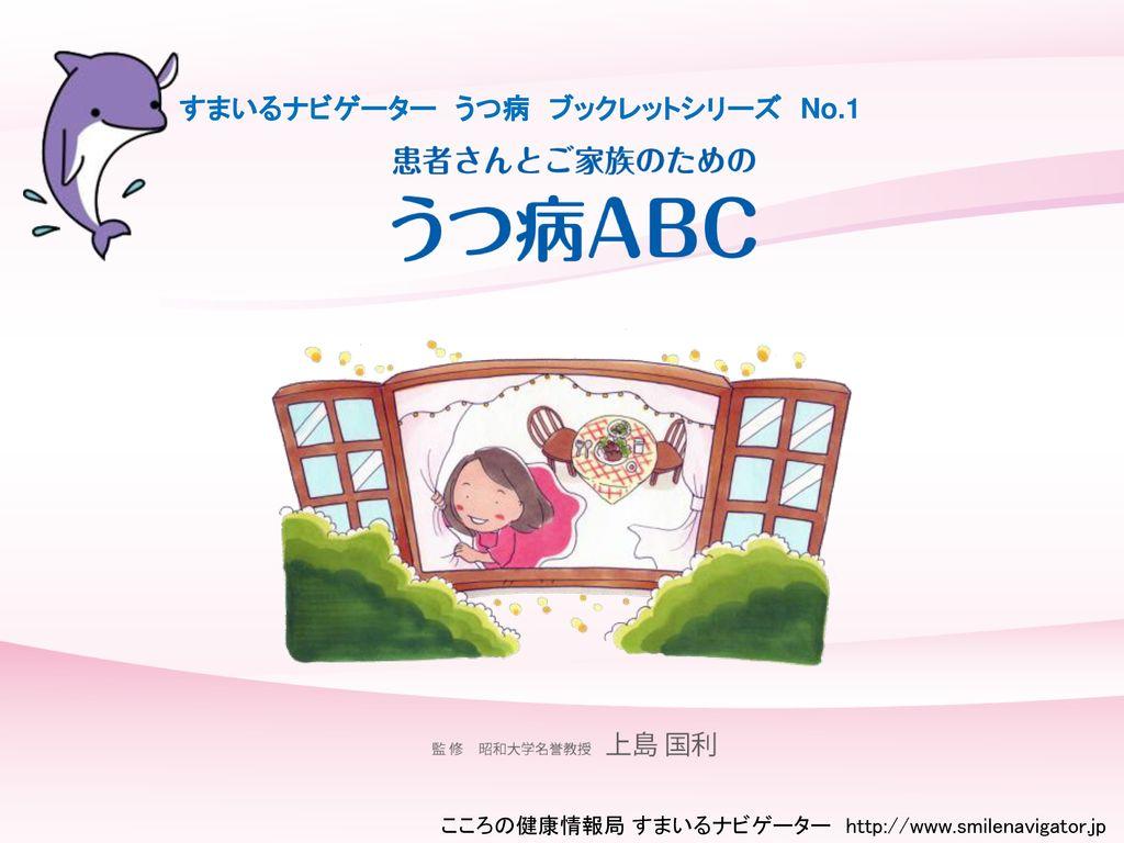 すまいるナビゲーター うつ病 ブックレットシリーズ No.1