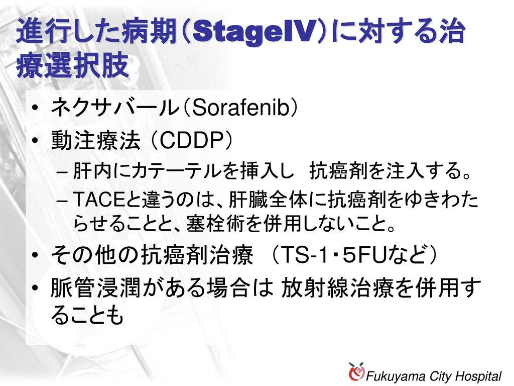 進行した病期(StageIV)に対する治療選択肢