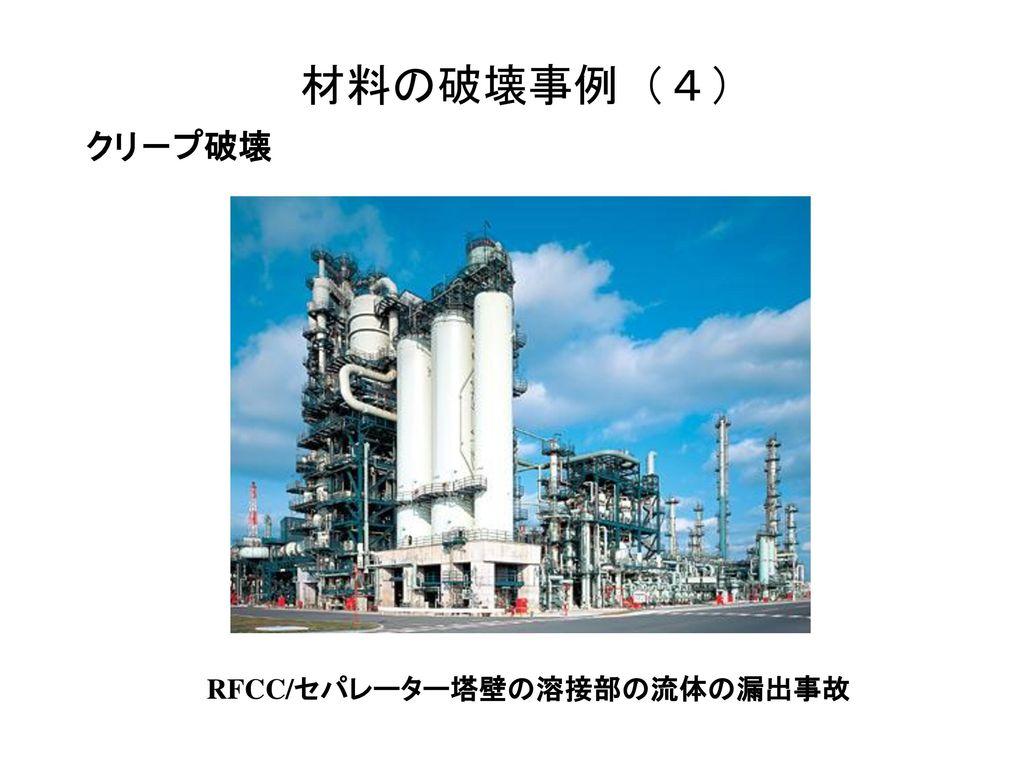 材料の破壊事例(4) クリ-プ破壊 RFCC/セパレーター塔壁の溶接部の流体の漏出事故