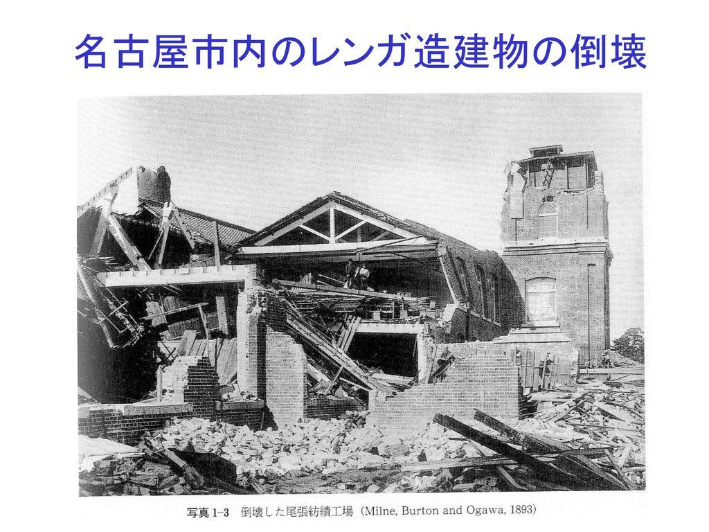 名古屋市内のレンガ造建物の倒壊