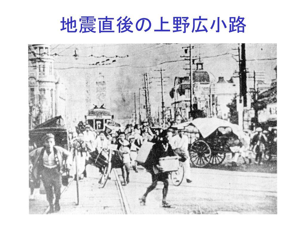 地震直後の上野広小路