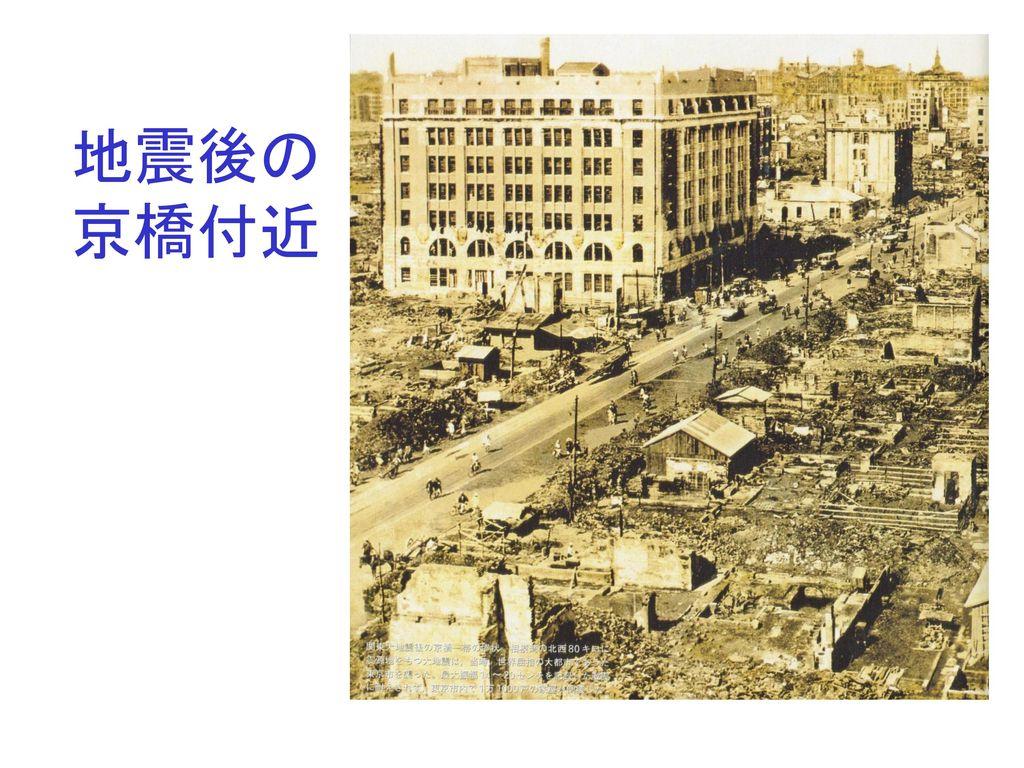 地震後の 京橋付近