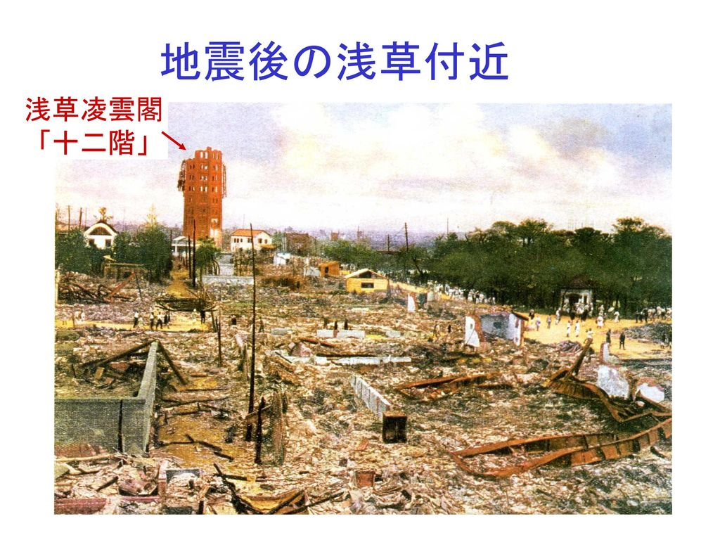 地震後の浅草付近 浅草凌雲閣 「十二階」