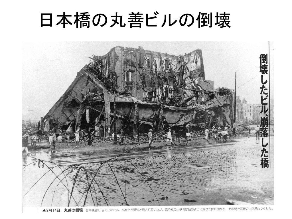 日本橋の丸善ビルの倒壊