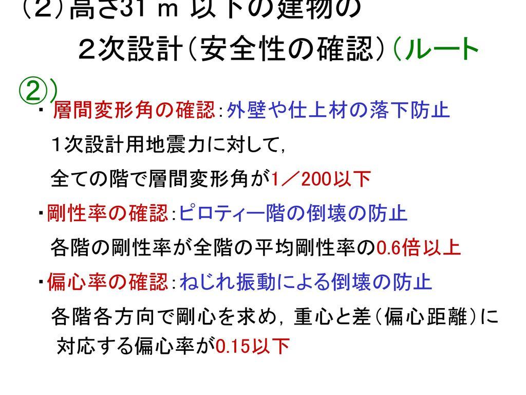 (2)高さ31 m 以下の建物の 2次設計(安全性の確認)(ルート②)
