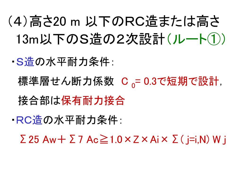 (4)高さ20 m 以下のRC造または高さ 13m以下のS造の2次設計(ルート①)