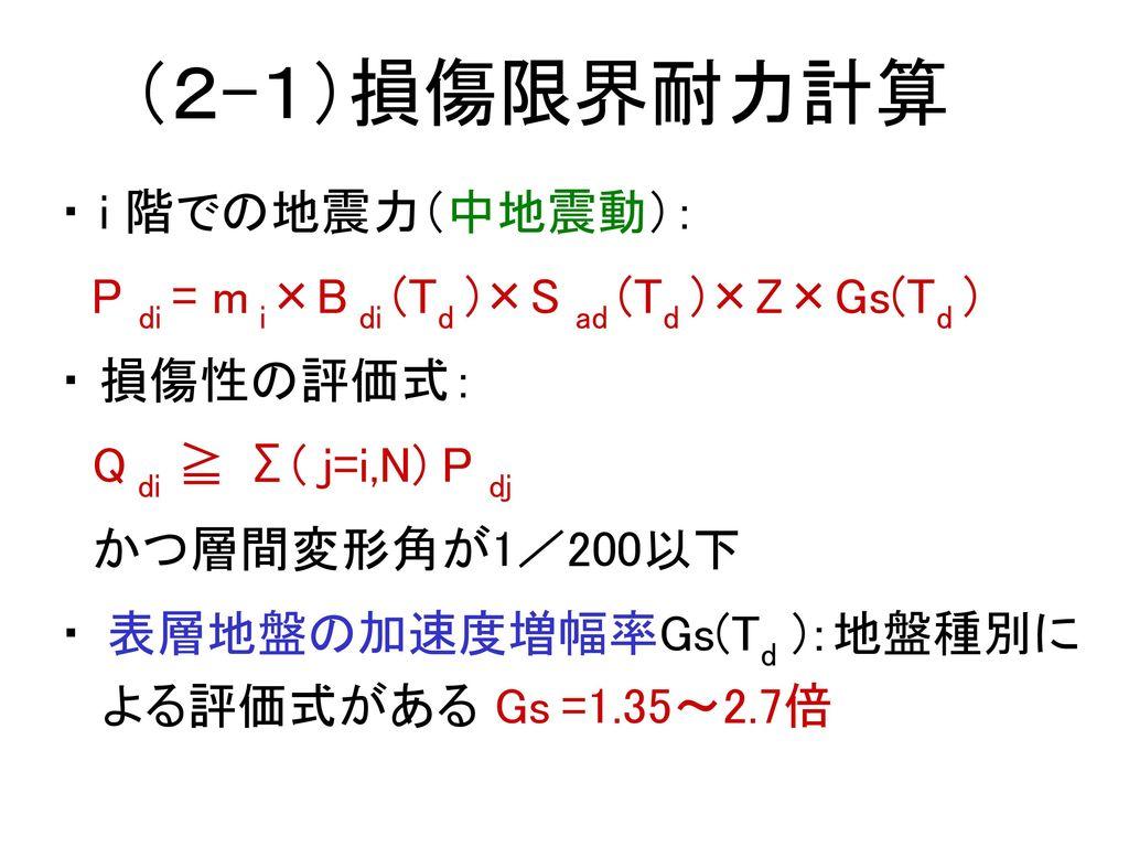 (2-1)損傷限界耐力計算 ・ i 階での地震力(中地震動):
