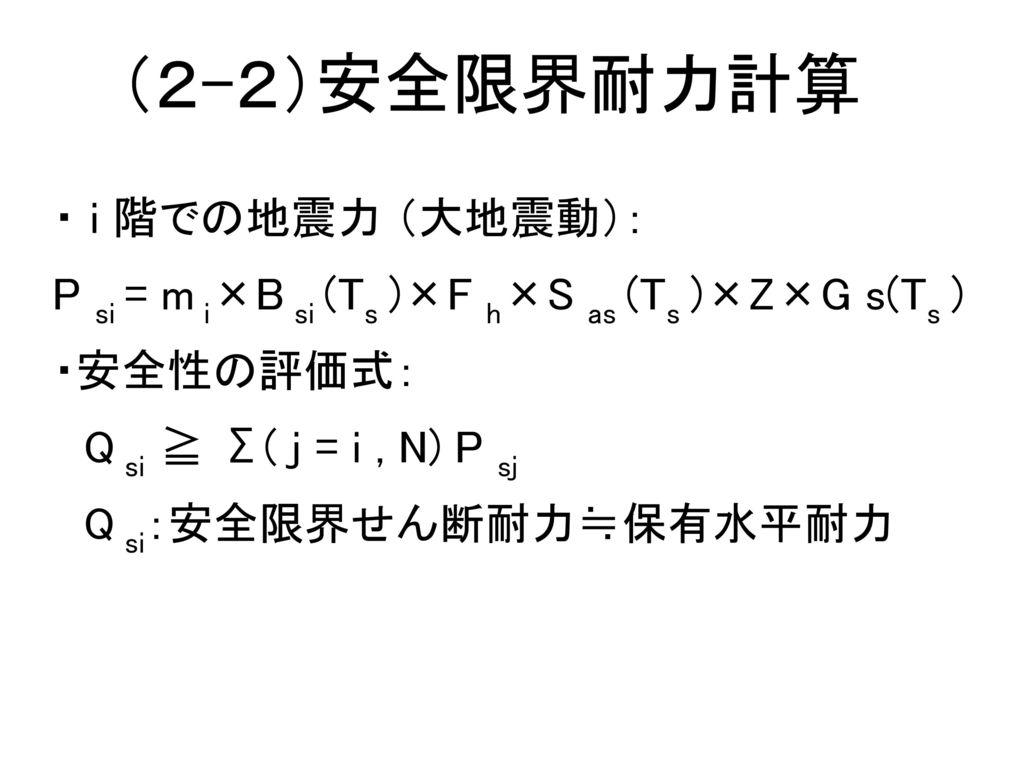 (2-2)安全限界耐力計算 ・ i 階での地震力 (大地震動):