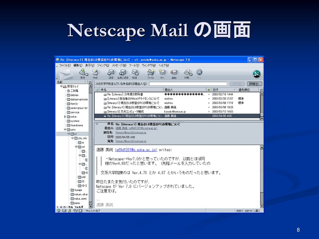 Netscape Mail の画面