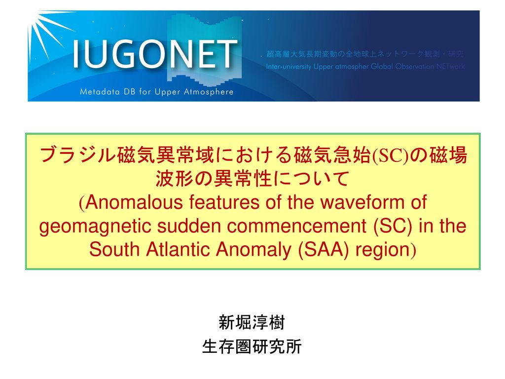 ブラジル磁気異常域における磁気急始(SC)の磁場波形の異常性について (Anomalous features of the waveform of geomagnetic sudden commencement (SC) in the South Atlantic Anomaly (SAA) region)