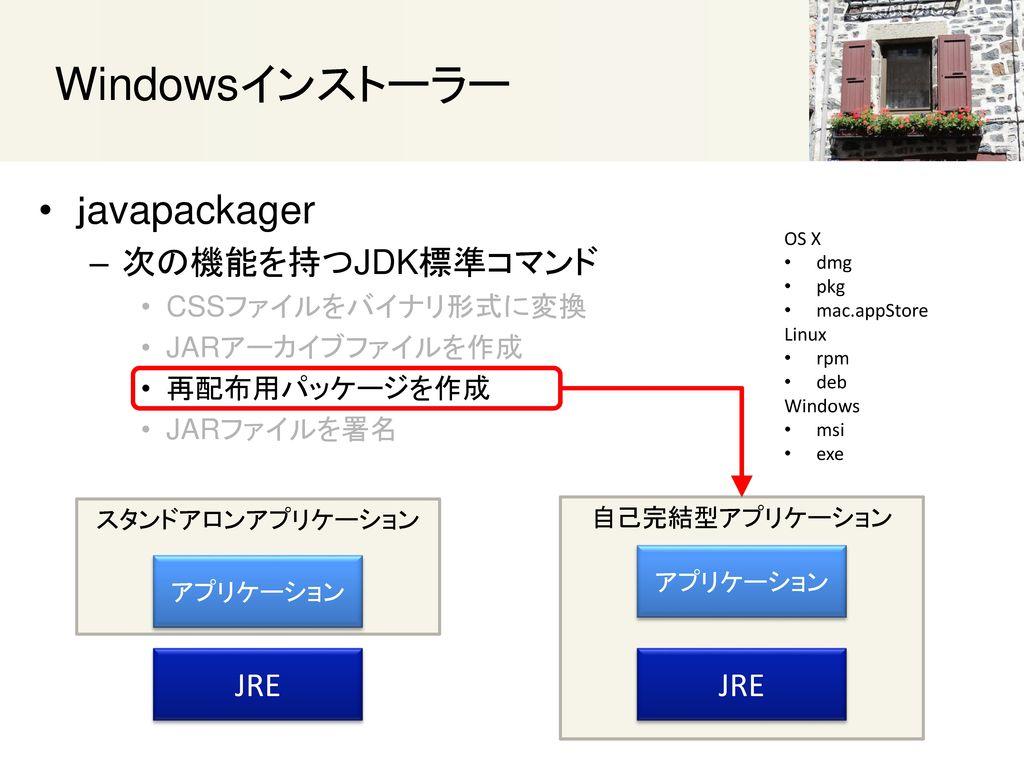 Windowsインストーラー javapackager 次の機能を持つJDK標準コマンド JRE JRE CSSファイルをバイナリ形式に変換