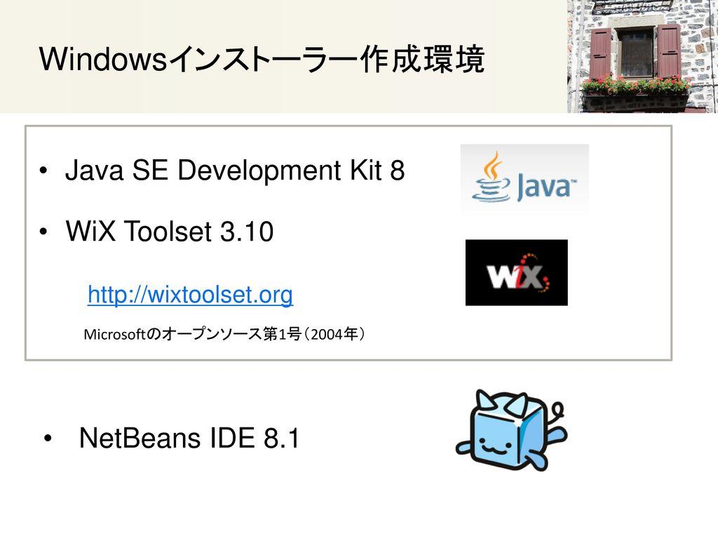 Windowsインストーラー作成環境 Java SE Development Kit 8 WiX Toolset 3.10