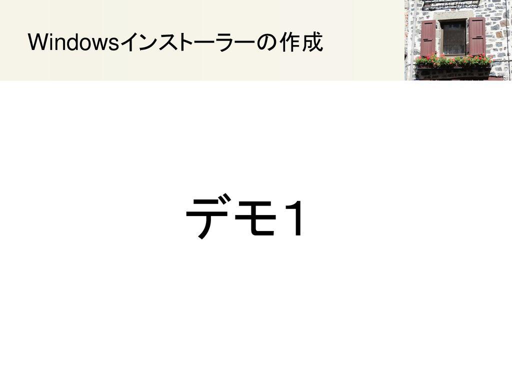 Windowsインストーラーの作成 デモ1