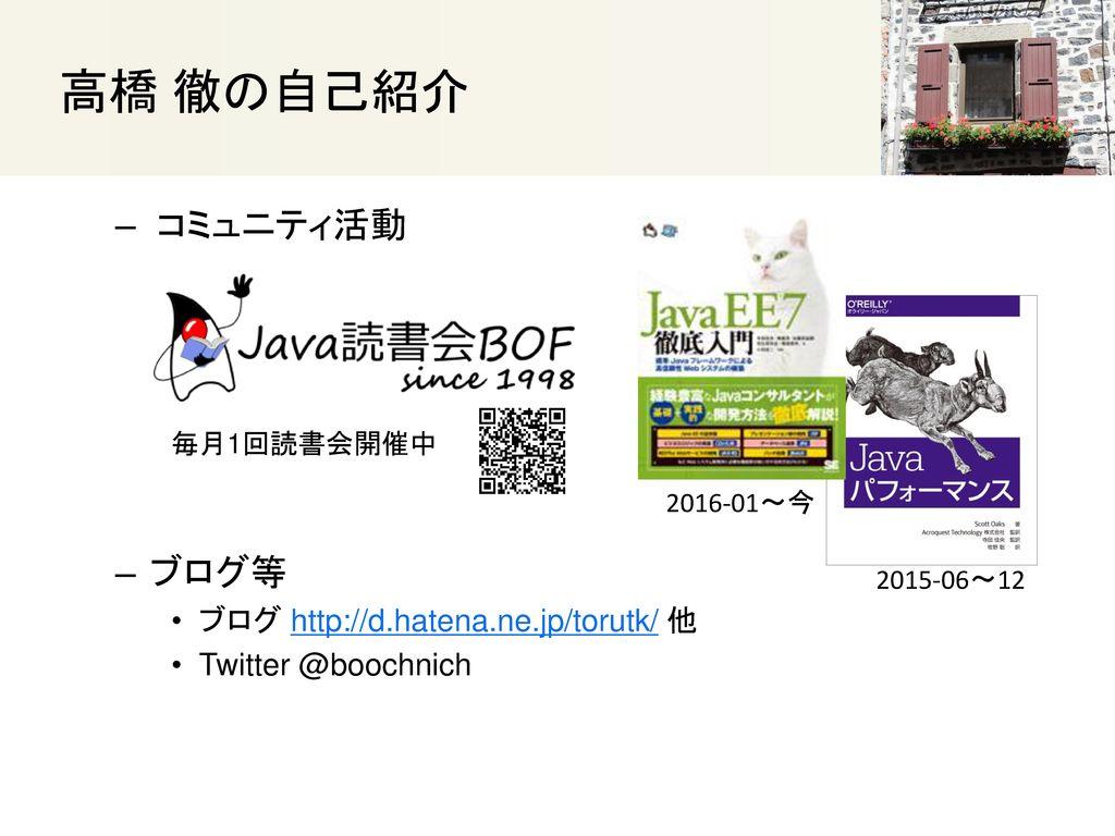 高橋 徹の自己紹介 コミュニティ活動 ブログ等 ブログ http://d.hatena.ne.jp/torutk/ 他