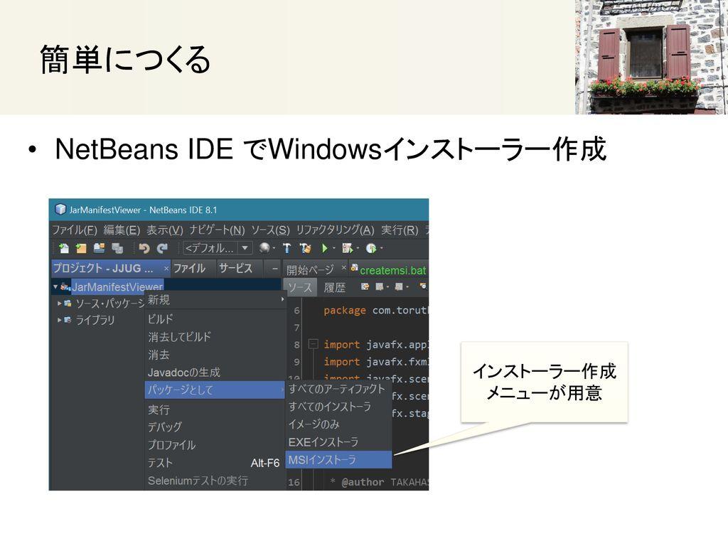 簡単につくる NetBeans IDE でWindowsインストーラー作成 インストーラー作成 メニューが用意