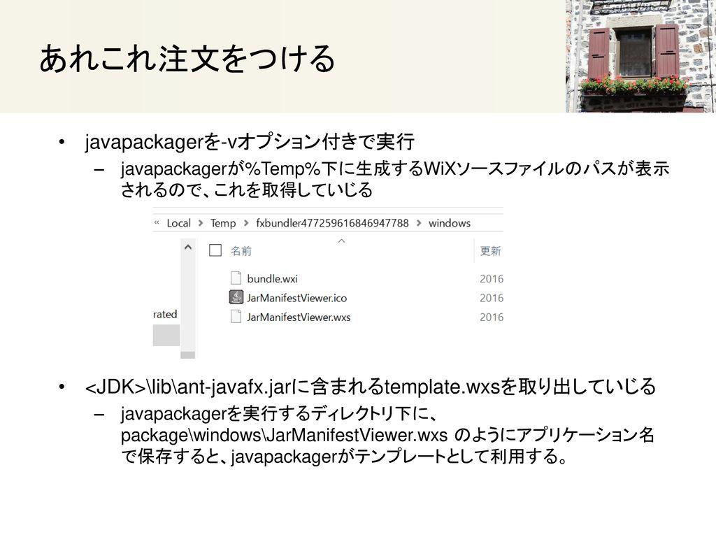 あれこれ注文をつける javapackagerを-vオプション付きで実行