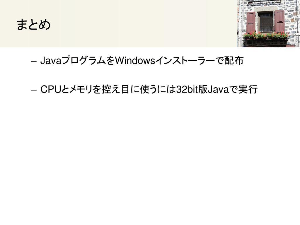 まとめ JavaプログラムをWindowsインストーラーで配布 CPUとメモリを控え目に使うには32bit版Javaで実行