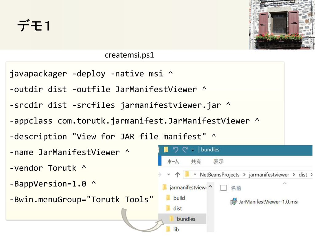 デモ1 createmsi.ps1 javapackager -deploy -native msi ^