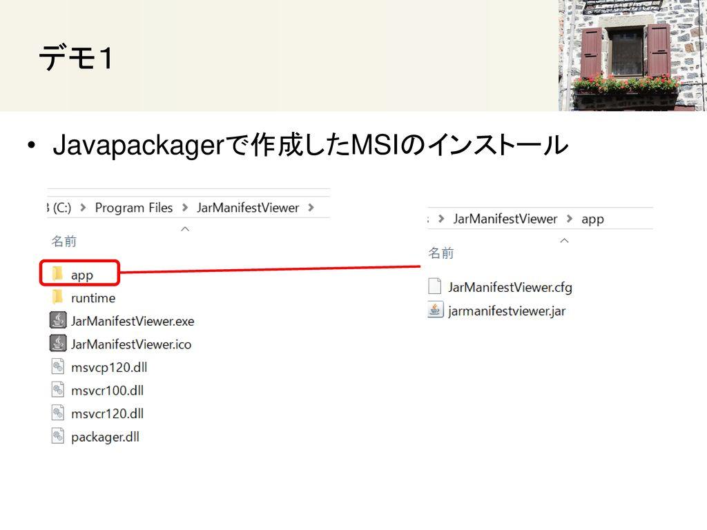 デモ1 Javapackagerで作成したMSIのインストール