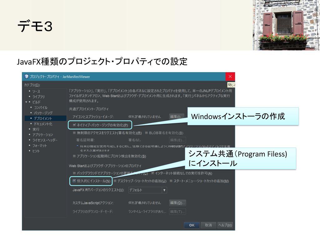 デモ3 JavaFX種類のプロジェクト・プロパティでの設定 Windowsインストーラの作成