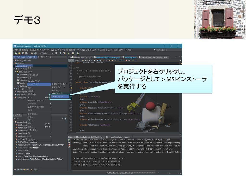 デモ3 プロジェクトを右クリックし、 パッケージとして > MSIインストーラ を実行する