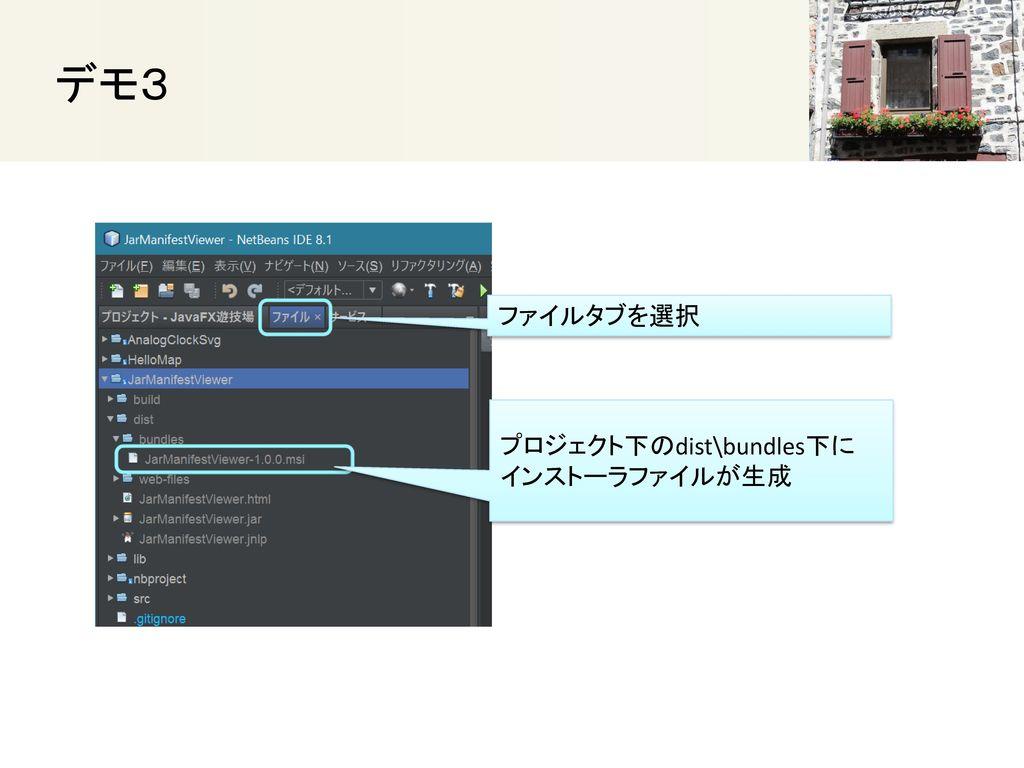 デモ3 ファイルタブを選択 プロジェクト下のdist\bundles下に インストーラファイルが生成