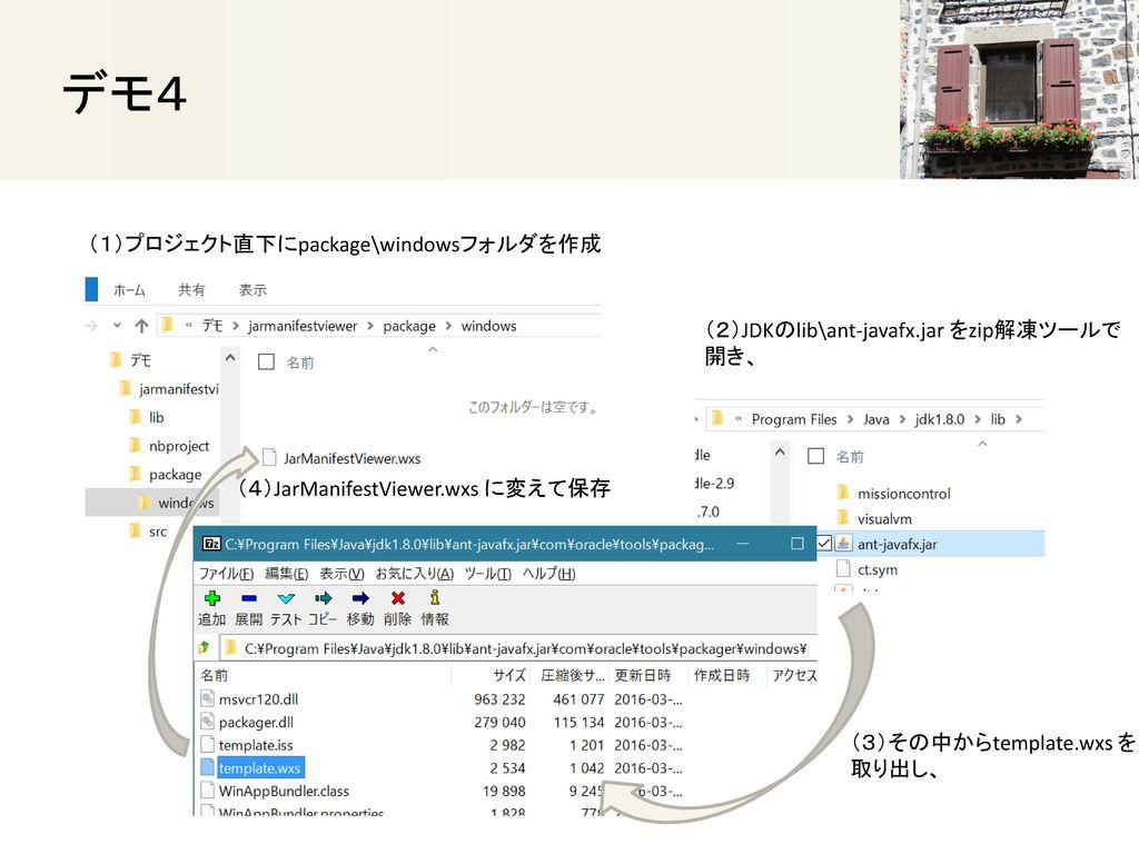 デモ4 (1)プロジェクト直下にpackage\windowsフォルダを作成